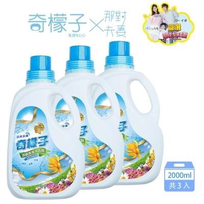 奇檬子X那對夫妻 清新伊蘭頂級香水洗衣精2000ML瓶 買2送1-共3入