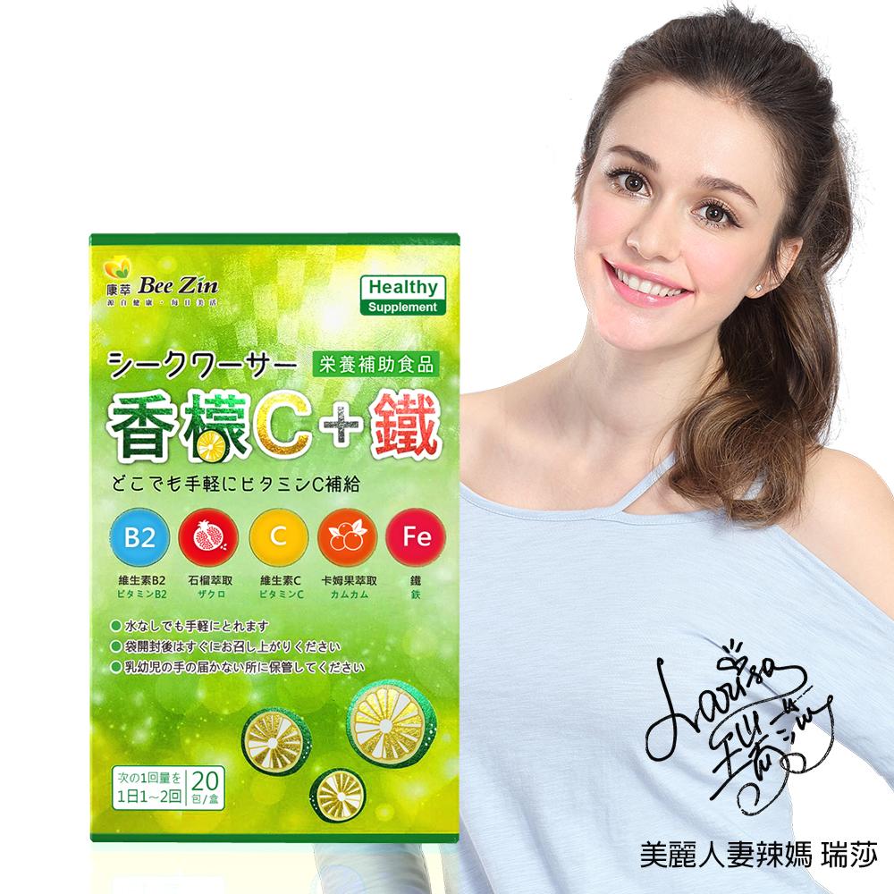 BeeZin康萃 瑞莎代言 香檬C+鐵 美妍飲x1盒(20包/盒)