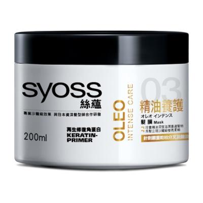 絲蘊SYOSS 精油養護髮膜 200ml 新升級