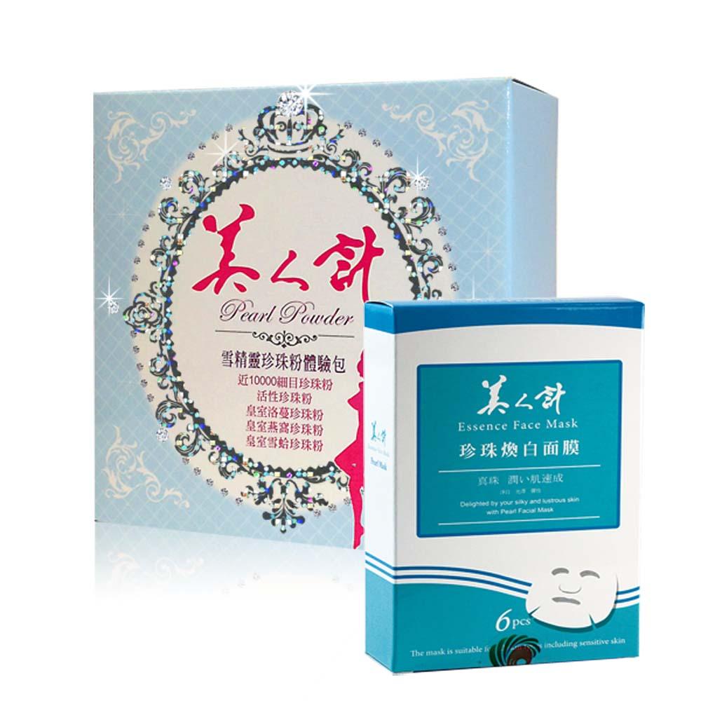 美人計-雪精靈珍珠粉x1盒加贈珍珠面膜x1盒