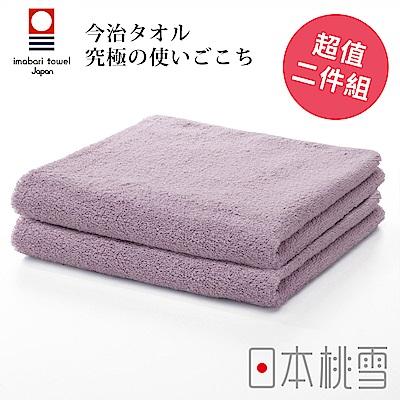 日本桃雪今治飯店毛巾超值兩件組(芋紫)