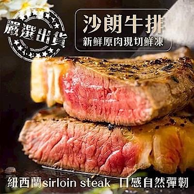 (699元任選)海陸管家*紐西蘭頂級沙朗牛排(每片200g±10%) x1片