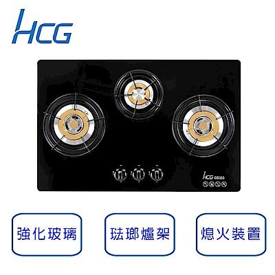 和成 HCG 檯面式 三口 <b>3</b>級瓦斯爐 GS353