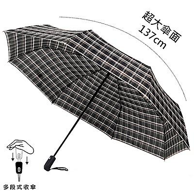 2mm 超大!風潮條紋 超大傘面安全自動開收傘 (灰黑)