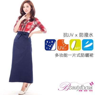 BeautyFocus  多功能防潑水抗UV防曬裙-深藍色