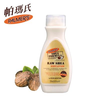 Palmers帕瑪氏 天然乳木果油緊緻保濕乳液250ml