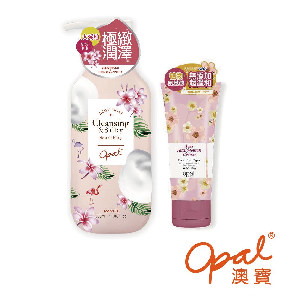 OPAL 澳寶 高濃度沐浴精華乳(滋潤型)+冰泉澎湃水潤潔面乳