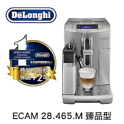 義大利 DeLonghi ECAM 28.465.M 臻品型 全自動義式咖啡機