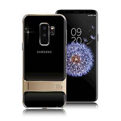 AISURE for Samsung Galaxy S9+ 魔法防撞支架手機殼