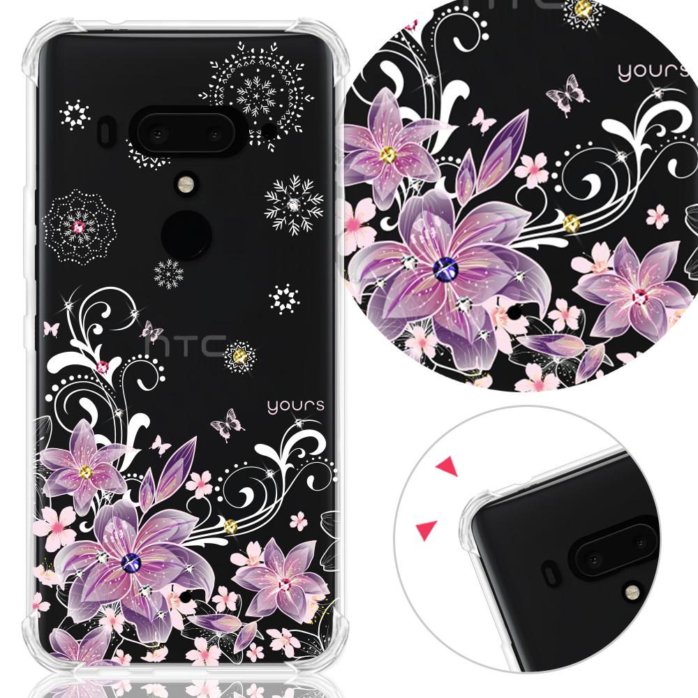 YOURS HTC U12+ 奧地利彩鑽四角耐衝擊手機殼-紫羅蘭