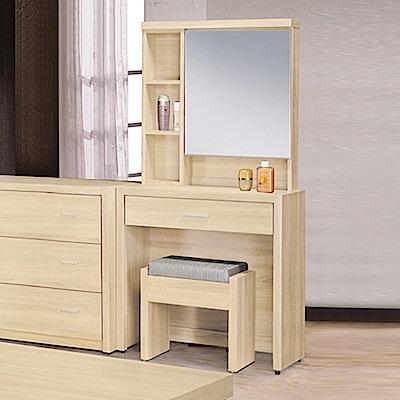 AS-塞西爾2.5尺原切橡木化妝桌-76x40.5x154cm