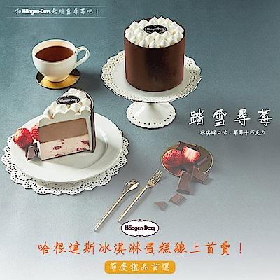 哈根達斯-踏雪尋莓冰淇淋蛋糕(草莓+巧克力)