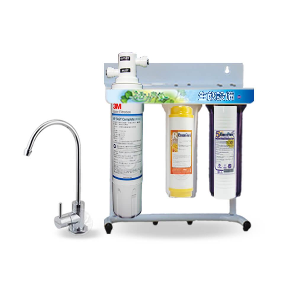 EssenPure水蘋果 三道立架淨水器搭配3M Complete 濾心