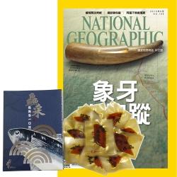 國家地理雜誌 (1年12期) + 鱻采頂級烏魚子一口吃 (10片裝 / 2盒組)