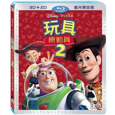 玩具總動員2 3D+2D 雙碟限定版 藍光 BD