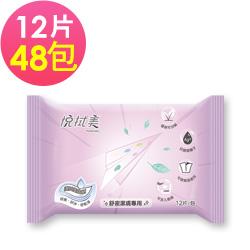 悅拭美濕拭衛生紙舒密潔膚濕巾12抽/48包