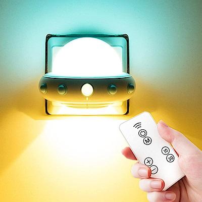 iSFun發光飛碟 紅外線遙控智能夜燈 藍