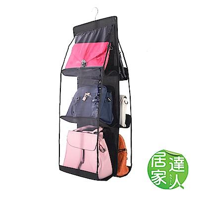 居家達人 吊掛式多層包包收納袋/防塵置物袋 (黑色)