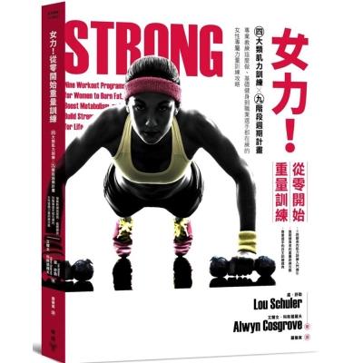 女力!從零開始重量訓練:4大類肌力訓練X9階段週期計畫
