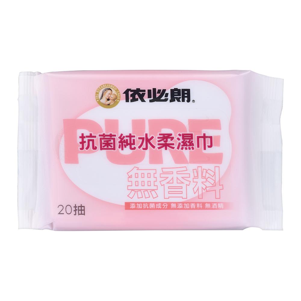 (即期品)依必朗抗菌純水柔濕巾-無香料(20抽x24入)箱 (2019.6.15到期)