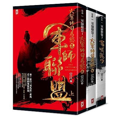 軍師聯盟+虎嘯龍吟:顛覆三國新史觀的司馬懿傳奇歷史小說