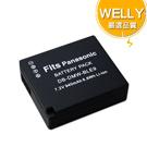 WELLY Panasonic DMW-BLE9 / BLE9 高容量防爆相機鋰電池