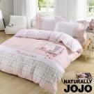 NATURALLY JOJO 精緻刺繡抗菌精梳棉雙人特大兩用被床包四件組 旋律時光