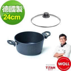 德國 WOLL Titan Best鈦鑽石系列24cm 湯鍋(含蓋)