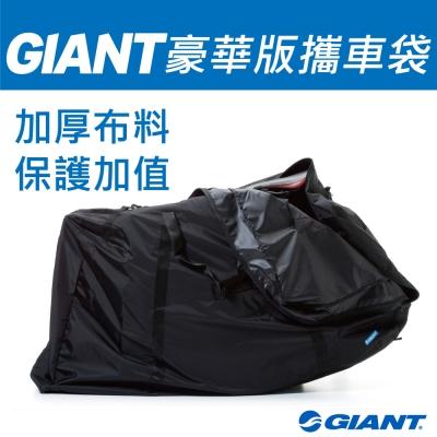 GIANT 豪華型攜車袋 CARRIER BAG