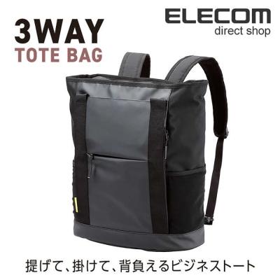 ELECOM 3Way大容量托特包-黑
