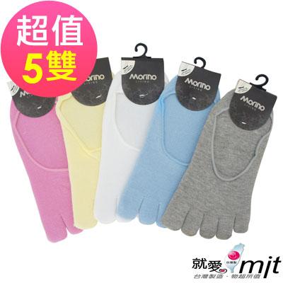 (超值<b>5</b>雙組)日系女孩糖果馬卡龍色系五趾襪/隱形襪MORINO