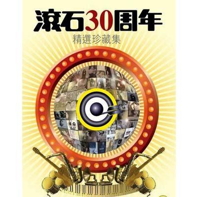 滾石30周年精選珍藏集 (7CD)