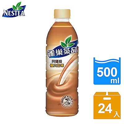 雀巢茶品 阿薩姆慢火奶茶(500mlx24入)