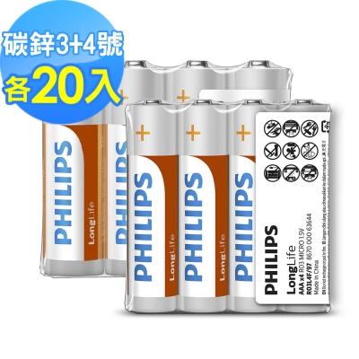 PHILIPS飛利浦 3+4號 LongLife 碳鋅電池 (各20顆)