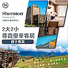 (台東)桂田喜來登酒店 2大2小親子住宿券