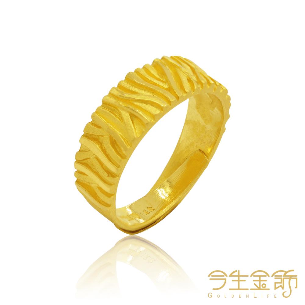 今生金飾 深刻記憶 男戒 純黃金戒指 結婚對戒