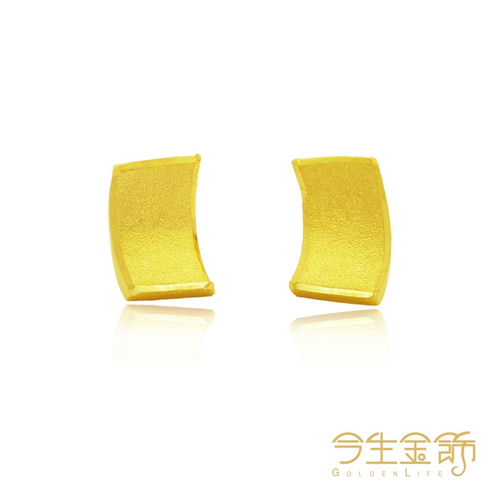 今生金飾 柔情耳環 純黃金耳環