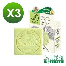 tsaio上山採藥-蕺草控油果油皂 120g*3入