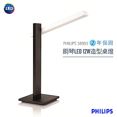 【飛利浦 PHILIPS LIGHTING】鋼琴 LED 12W造型桌燈 (58083 )