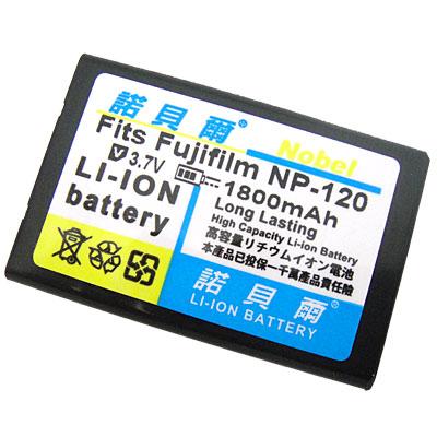 諾貝爾 FUJIFILM NP-120 長效型高容量鋰電池