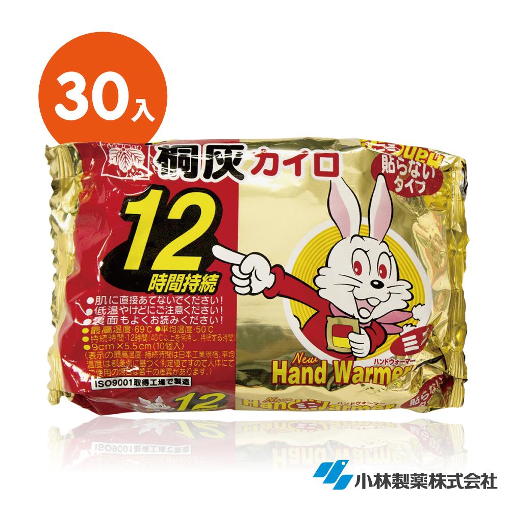 @日本小林製藥小白兔暖暖包-迷你握式30入(快速到貨)