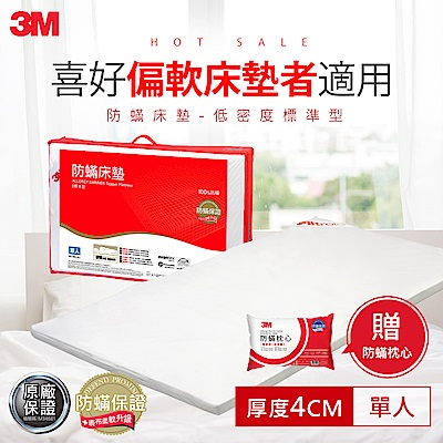 3M 100%防蹣床墊 低密度標準型-單人(加贈枕心1入)