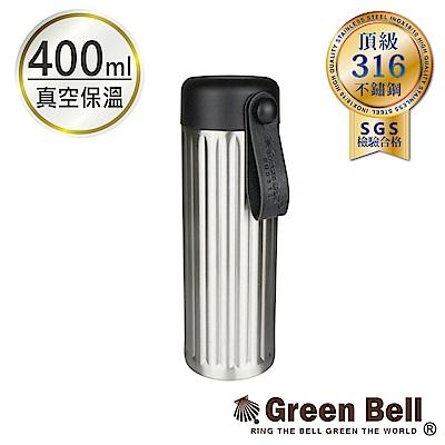 GREEN BELL綠貝頂級316不鏽鋼保溫希臘杯400ml-銀