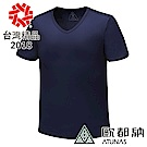 【ATUNAS 歐都納】內著透氣吸溼排汗除臭短袖男V領衣A-U1602M深藍