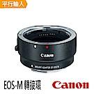 Canon EOS-M 鏡頭轉接器 轉接環 EOSM 平行輸入