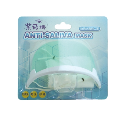 紫飛機 防飛沫透明口罩 1片入