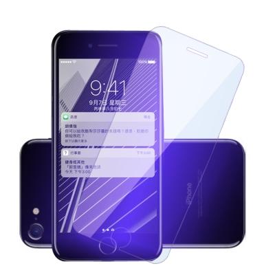 Apple iPhone 7 4.7吋9H抗藍光鋼化玻璃保護貼