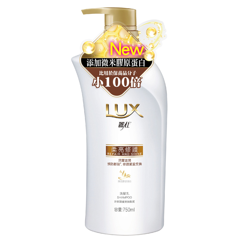 LUX 麗仕 柔亮修護洗髮乳 750ml