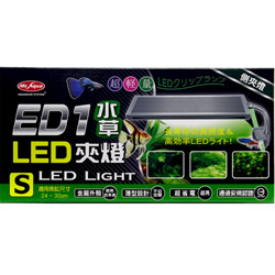 (水族先生)薄型省電節能LED水草超輕量側夾燈(17CM)