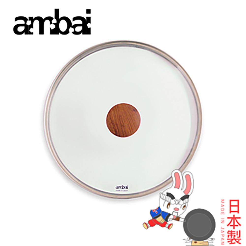 日本製小泉誠ambai 透明鍋蓋 24cm用
